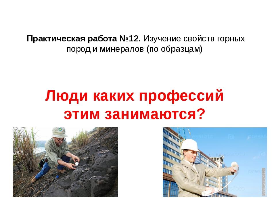 Практическая работа №12. Изучение свойств горных пород и минералов (по образц...