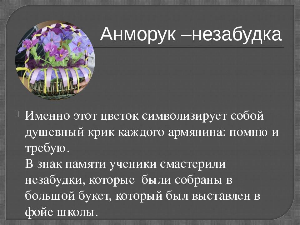 Анморук –незабудка Именно этот цветок символизирует собой душевный крик каждо...