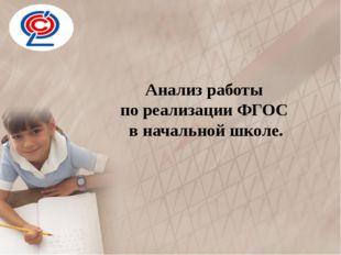 Анализ работы по реализации ФГОС в начальной школе.