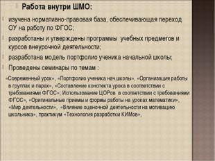 Работа внутри ШМО: изучена нормативно-правовая база, обеспечивающая переход О