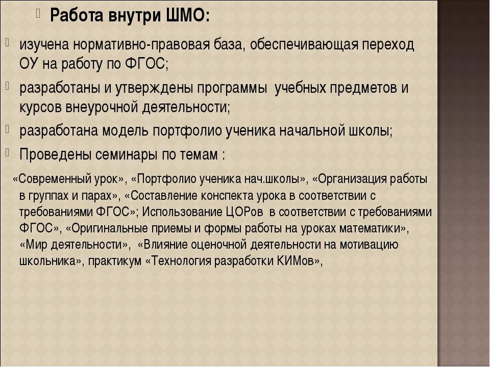 Работа внутри ШМО: изучена нормативно-правовая база, обеспечивающая переход О...