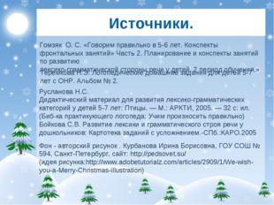 Источники. Теремкова Н.Э. Логопедические домашние задания для детей 5-7 лет с