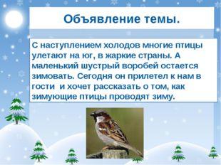 Объявление темы. С наступлением холодов многие птицы улетают на юг, в жаркие