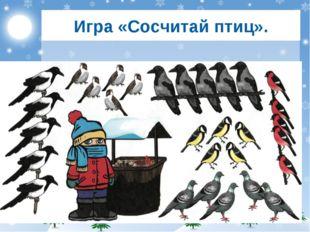 Игра «Сосчитай птиц».