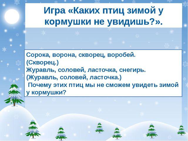 Игра «Каких птиц зимой у кормушки не увидишь?». Сорока, ворона, скворец, воро...