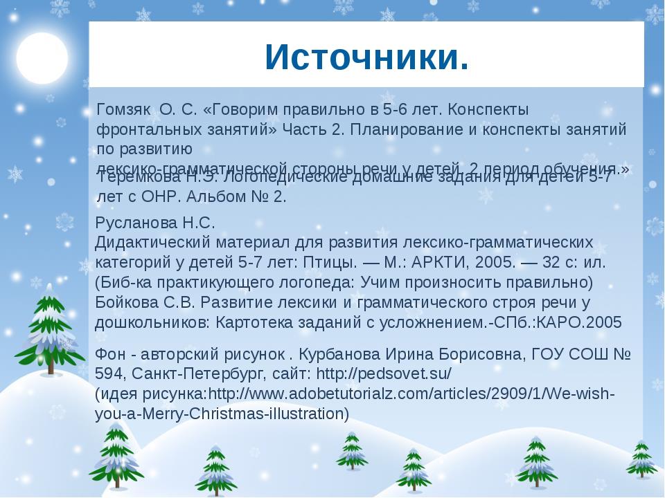 Источники. Теремкова Н.Э. Логопедические домашние задания для детей 5-7 лет с...