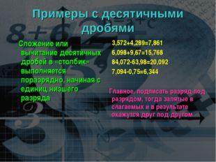 Примеры с десятичными дробями Сложение или вычитание десятичных дробей в «сто