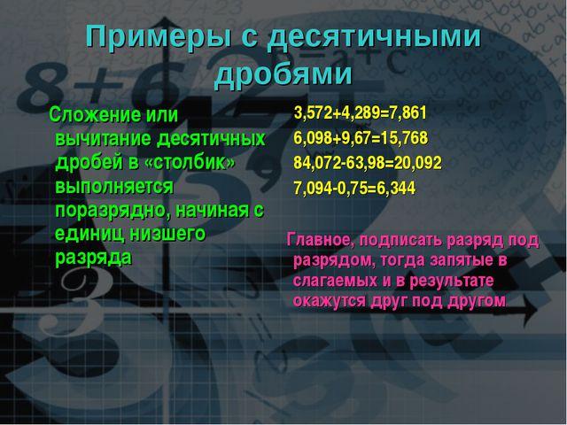 Примеры с десятичными дробями Сложение или вычитание десятичных дробей в «сто...