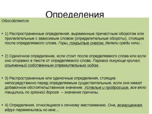 Определения Обособляются: 1) Распространенные определения, выраженные причаст