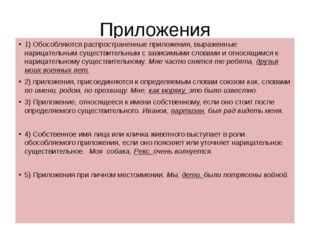 Приложения 1) Обособляются распространенные приложения, выраженные нарицатель