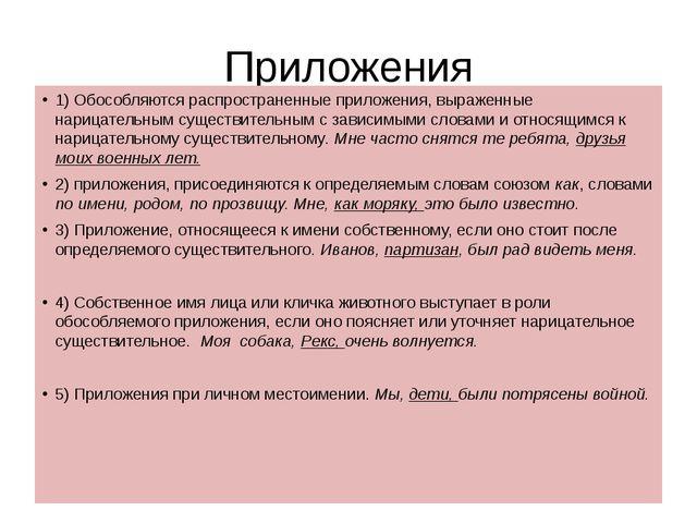 Приложения 1) Обособляются распространенные приложения, выраженные нарицатель...