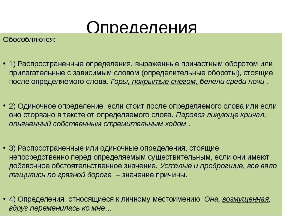 Определения Обособляются: 1) Распространенные определения, выраженные причаст...