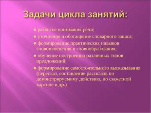 ● развитие понимания речи; ● уточнение и обогащение словарного запаса; ● форм