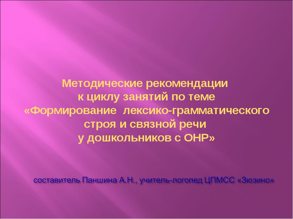 Методические рекомендации к циклу занятий по теме «Формирование лексико-грамм...