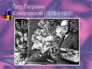 Петр Петрович Кончаловский (1876 – 1956)