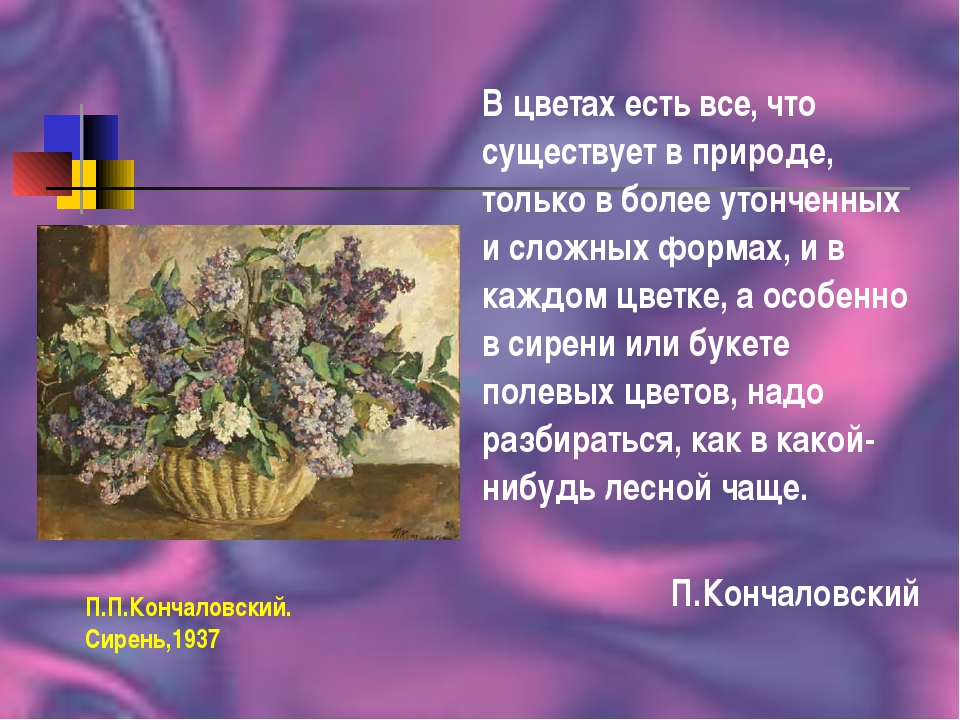 П.П.Кончаловский. Сирень,1937 В цветах есть все, что существует в природе, то...