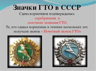 Значки ГТО в СССР Сдача нормативов подтверждалась серебряными и золотыми знач