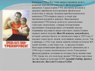 Комплекс ГТО в 30-е годы сыграл огромную роль в развитии массовости советског
