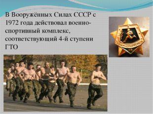 В Вооружённых Силах СССР с 1972 года действовал военно-спортивный комплекс,