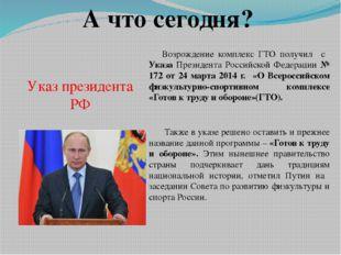 Указ президента РФ Возрождение комплекс ГТО получил с Указа Президента Россий