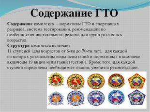 Содержание комплекса – нормативы ГТО и спортивных разрядов, система тестирова