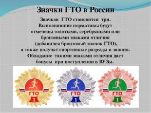 Значки ГТО в России Значков ГТО становится три. Выполнившие нормативы будут о