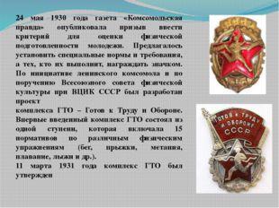 24 мая 1930 года газета «Комсомольская правда» опубликовала призыв ввести кр