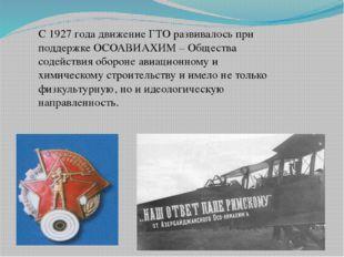 С 1927 года движение ГТО развивалось при поддержке ОСОАВИАХИМ – Общества сод