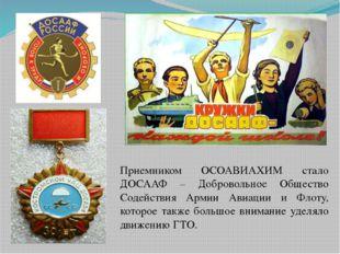 Приемником ОСОАВИАХИМ стало ДОСААФ – Добровольное Общество Содействия Армии