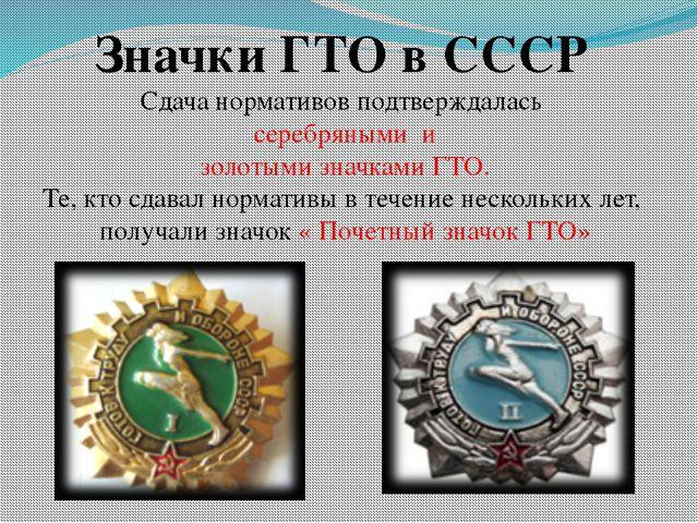 Значки ГТО в СССР Сдача нормативов подтверждалась серебряными и золотыми знач...