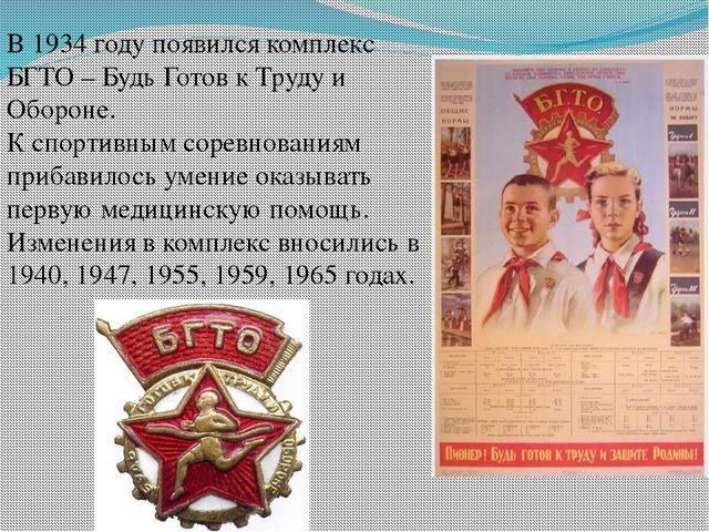 В 1934 году появился комплекс БГТО – Будь Готов к Труду и Обороне. К спортив...