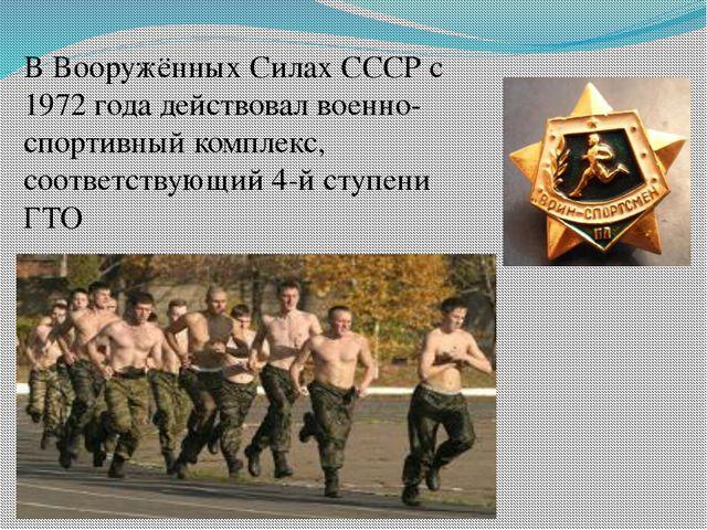 В Вооружённых Силах СССР с 1972 года действовал военно-спортивный комплекс,...