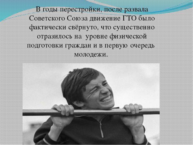 В годы перестройки, после развала Советского Союза движение ГТО было фактиче...