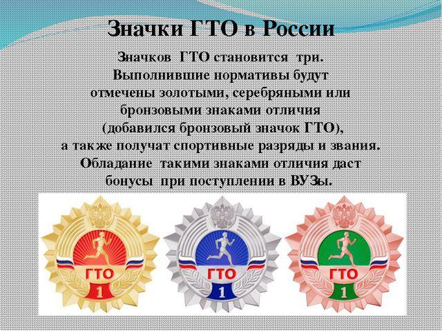 Значки ГТО в России Значков ГТО становится три. Выполнившие нормативы будут о...