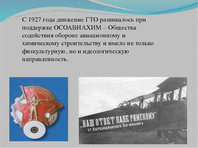 С 1927 года движение ГТО развивалось при поддержке ОСОАВИАХИМ – Общества сод...
