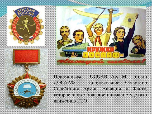 Приемником ОСОАВИАХИМ стало ДОСААФ – Добровольное Общество Содействия Армии...