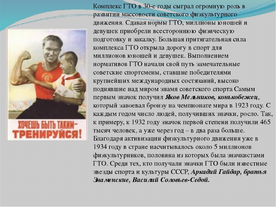 Комплекс ГТО в 30-е годы сыграл огромную роль в развитии массовости советског...