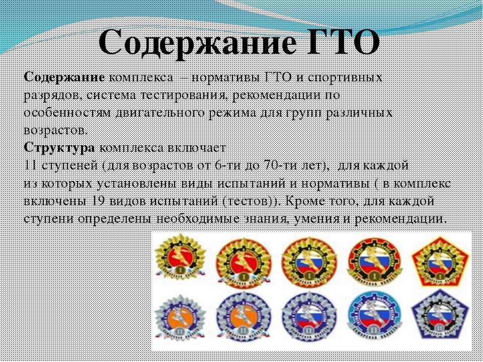Содержание комплекса – нормативы ГТО и спортивных разрядов, система тестирова...