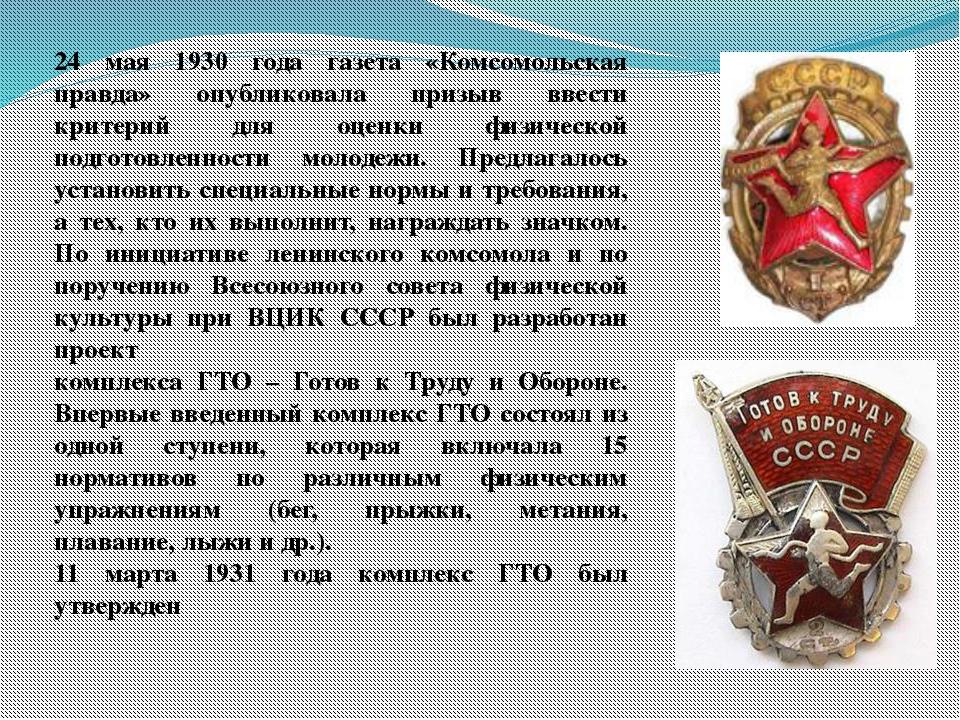 24 мая 1930 года газета «Комсомольская правда» опубликовала призыв ввести кр...