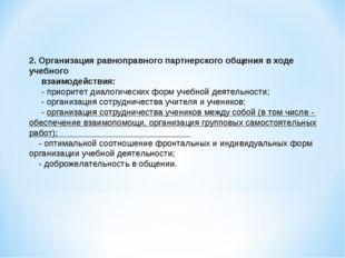 2. Организация равноправного партнерского общения в ходе учебного взаимодейст