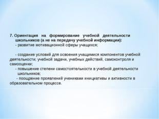 7. Ориентация на формирование учебной деятельности школьников (а не на переда