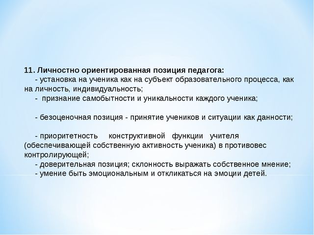 11. Личностно ориентированная позиция педагога: - установка на ученика как на...