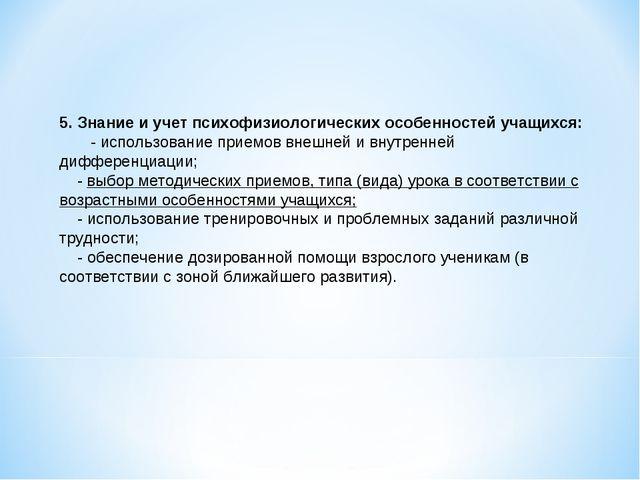5. Знание и учет психофизиологических особенностей учащихся: - использование...