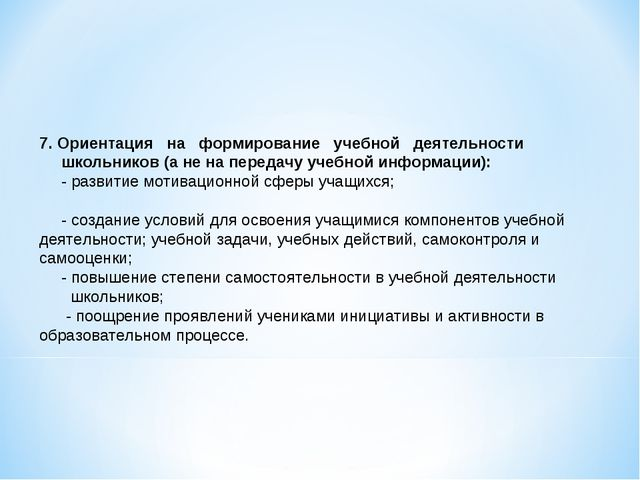 7. Ориентация на формирование учебной деятельности школьников (а не на переда...