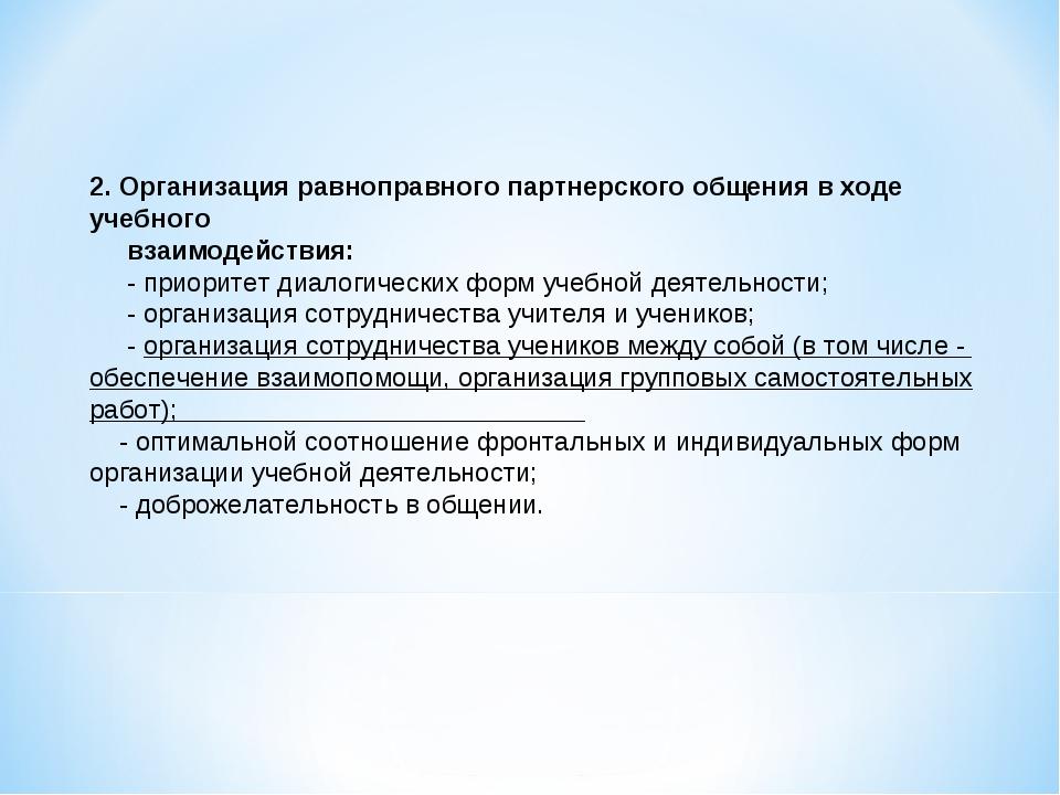 2. Организация равноправного партнерского общения в ходе учебного взаимодейст...