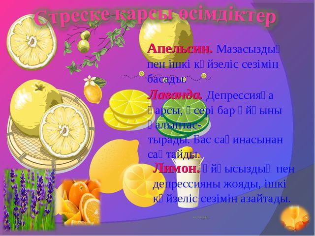 Апельсин. Мазасыздық пен ішкі күйзеліс сезімін басады. Лаванда. Депрессияға қ...