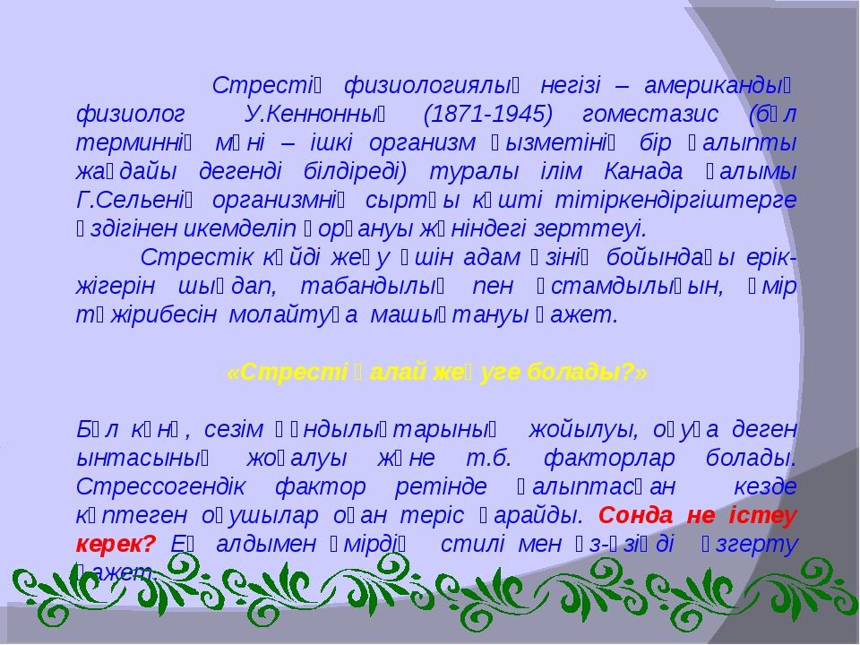 Стрестің физиологиялық негізі – американдық физиолог У.Кеннонның (1871-1945)...