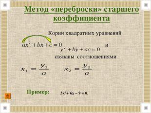 Корни квадратных уравнений и связаны соотношениями Пример: Метод «переброс