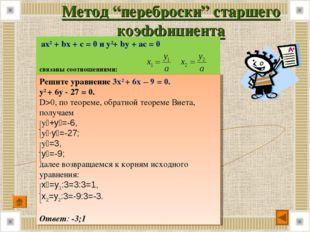 """Метод """"переброски"""" старшего коэффициента ax2 + bx + c = 0 и y2+ by + ac = 0 с"""