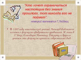 """""""Кто хочет ограничиться настоящим без знания прошлого, тот никогда его не по"""